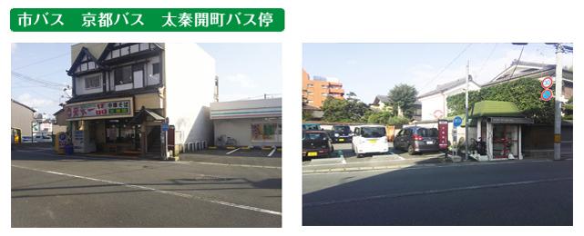 京福太秦駅